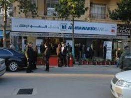 Al Mawarid Bank,Banks in lebanon, financial institution in lebanon, loans in lbanon, banking in lebanon, lebanese banks, lebanon banks, lebanon financial institutions, lebanon finance, lebanon loans