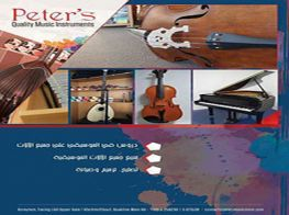 Peter Music More,music store in lebanon, music instruments in lebanon,music instrument store in lebanon,music store suply in lebanon,lebanon music store,lebanon music instruments,lebanon instrument store,bands in lebanon,musicians in lebanon,recording in lebanon,music warehouse in lebanon