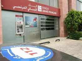 Banque Libano-Francaise,Banks in lebanon, financial institution in lebanon, loans in lbanon, banking in lebanon, lebanese banks, lebanon banks, lebanon financial institutions, lebanon finance, lebanon loans